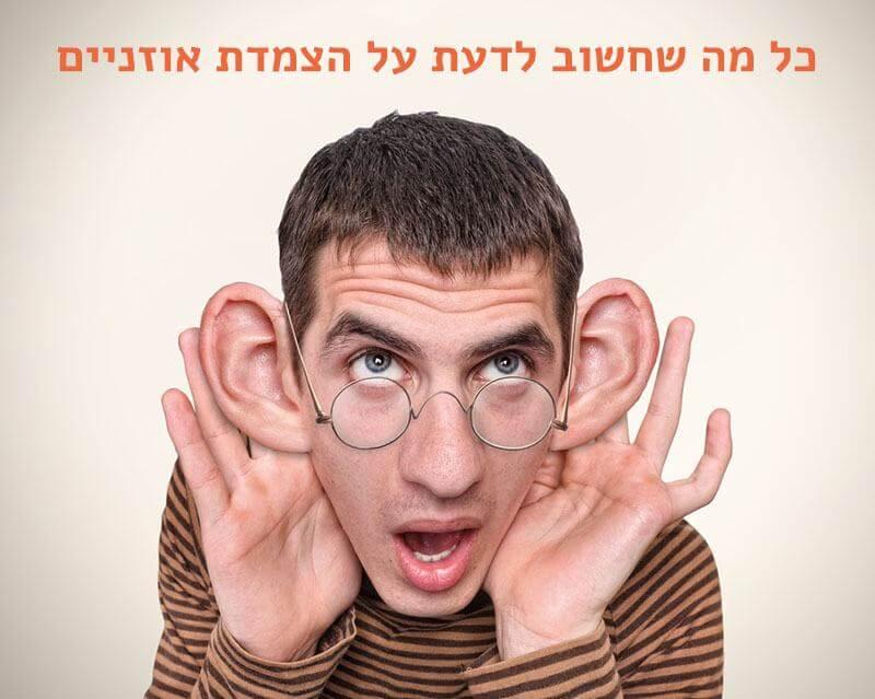 הצמדת אוזניים בניתוח מחיר מידע המלצות