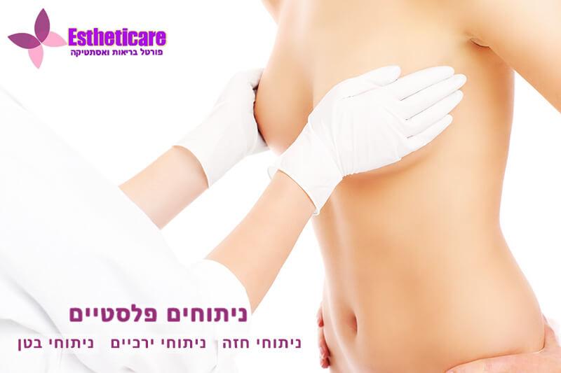 ניתוחים פלסטיים בגוף ובפנים